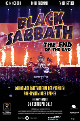 Концерт BLACK SABBATH: The End Of The End (16+)