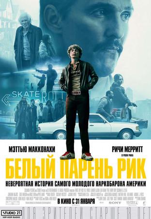 Афиша в кино города иркутск год кино фото афиши
