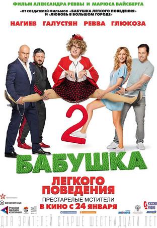 Кино афиша города иркутск афиша театр бенефис елец на октябрь
