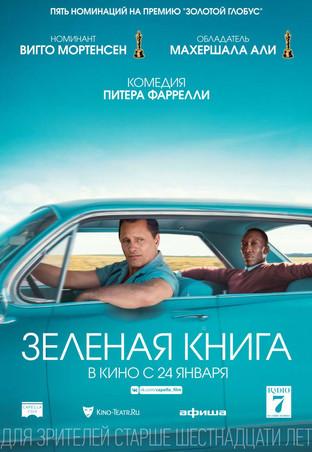 Афиша кино на неделю иркутск цены на билеты в кино нео таганрог расписание